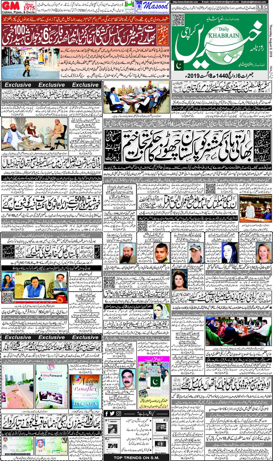 Khabrain Epaper   Daily Khabrain Newspaper   Khabrain E