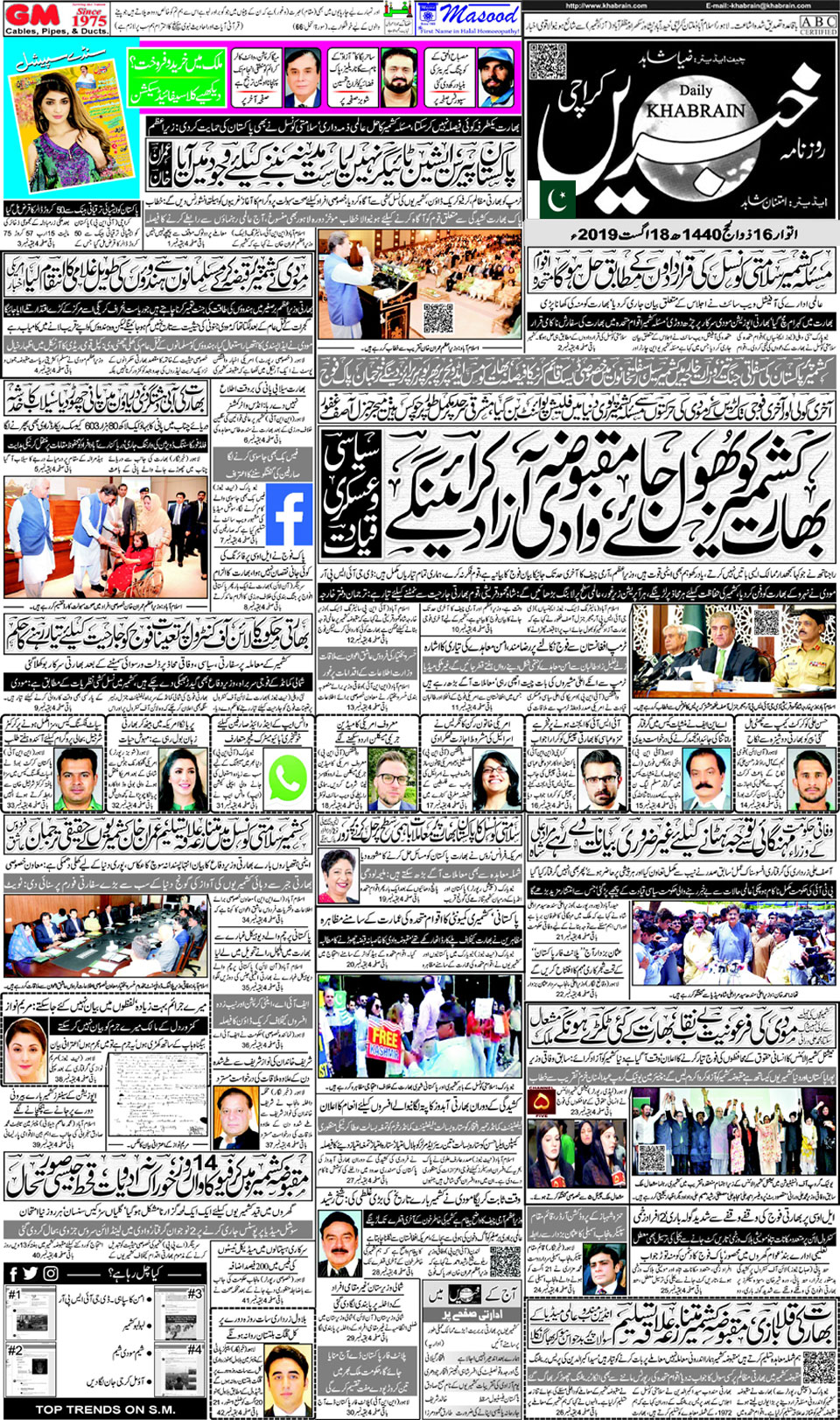Khabrain Epaper | Daily Khabrain Newspaper | Khabrain E