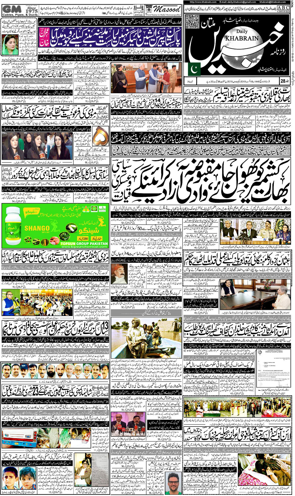 Daily Khabrain ePaper | خبریں | Urdu Khabrain Newspaper