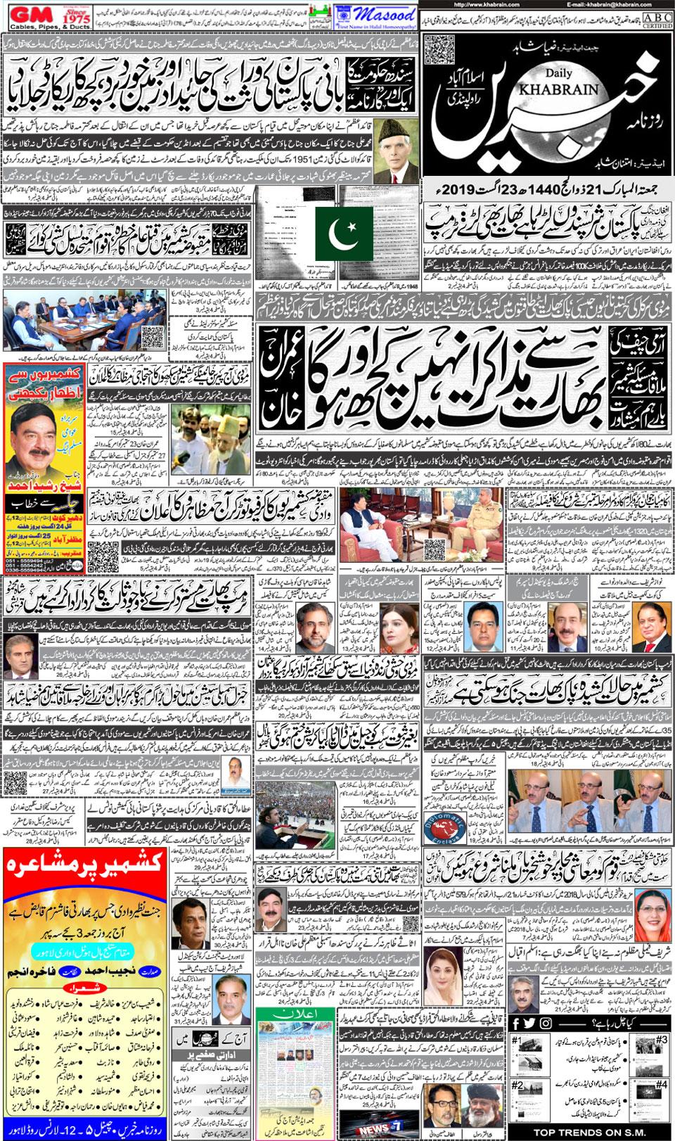 Daily Khabrain ePaper | خبریں | Urdu Khabrain Newspaper